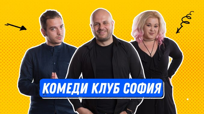 stand up comedy in Bulgaria