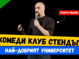 stand up comedy христо Радоев