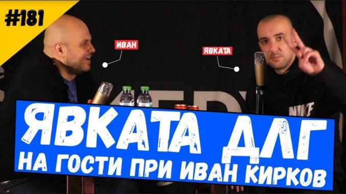 явката длг иван кирков комеди клуб подкаст the comedy club channel