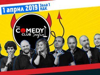 1ви април зала 1 ндк 2019 комеди клуб софия стендъп комедия българия
