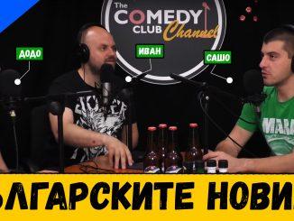 Deyanski Kirkov Nikolaos Tsitiridis Stand up comedy