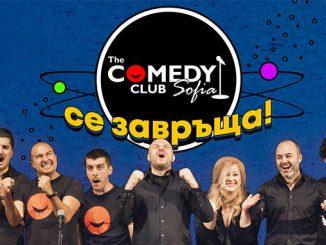 стендъп комедия в България