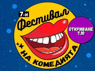 Фестивал на комедията София 2020
